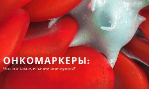 Что такое анализ крови на онкомаркеры