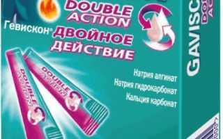Гевискон двойное действие суспензия в саше