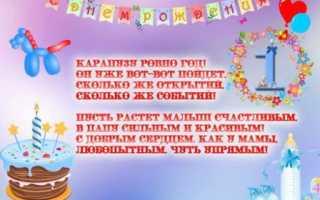 Поздравления с днем рождения мальчику 1 год