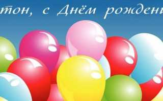 Поздравление антону с днем рождения: поздравления с днем рождения антону