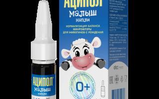 Аципол малыш сколько раз в день пить Аципол грудничку — пробиотик с первых дней жизни