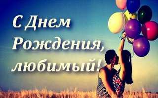 Поздравление с днём рождения любимого