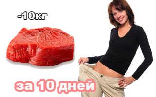 Белковая диета для похудения с меню на 10 дней