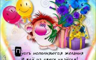 Поздравления с дне рождения однокласснику