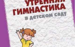 Физкультура для детей 3 4 лет