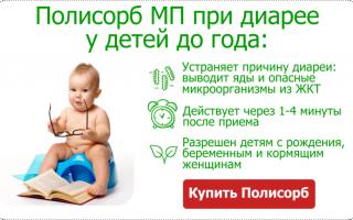 Можно ли давать Полисорб грудничку при поносе: дозировки и показания, а так же чем опасен понос у детей до года и каковы могут быть прчичины