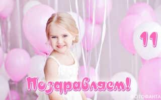 Поздравление с днем рождения девочки 11 лет