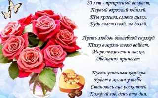Поздравления с днём рождения 20 лет девушке