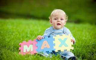 Как можно назвать сына красивым именем: имена для мальчиков — самый полный список