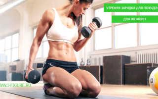 Утренняя зарядка для похудения: какие упражнения для похудения наиболее эффективны