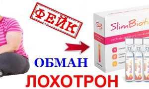 Симбиотик (SlimBiotic) для похудения: вся правда и отрицательные отзывы