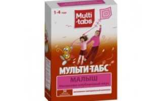 Мульти табс малыш сколько принимать по времени или Multi-tabs 1 — 4 года: отзывы, инструкция по применению, состав и аналоги