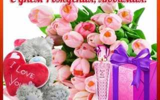 Поздравление любимой девушке с днём рождения