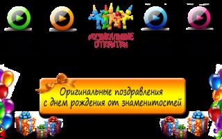 Поздравление с днём рождения короткие