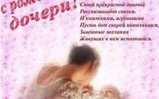 С рождением дочки лет поздравления маме