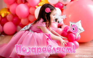 Поздравление с днем рождением девочке 3 года
