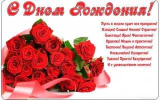 С днем рождения девушке красивые поздравления короткие
