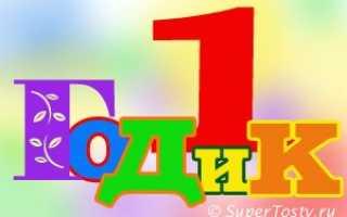 Поздравления с днем рождения 1 год девочке: поздравления с днем рождения на 1 годик девочке