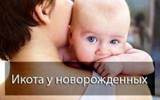 Новорожденный икает