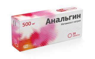 Совместимость анальгина с другими препаратами