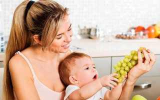 С какого возраста можно виноград ребенку: польза, противопоказания и в каком количестве можно давать виноград малышу