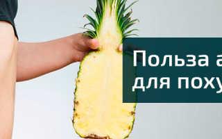 Ананас для похудения: польза, как есть и рецепты диет
