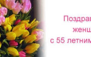 Поздравления с днём рождения женщине 55