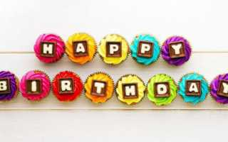Интересные поздравления с днём рождения