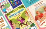 Психология ребенка 9 лет