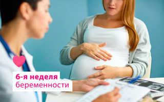 6 недель ребенку