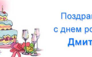 Поздравить диму с днем рождения: красивые картинки с днем рождения дмитрий (38 фото) ? прикольные картинки и юмор
