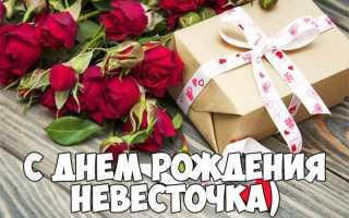 Поздравления с днём рождения невестке