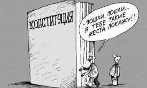 Анекдоты про конституцию