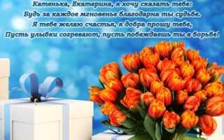 Поздравить катю с днём рождения