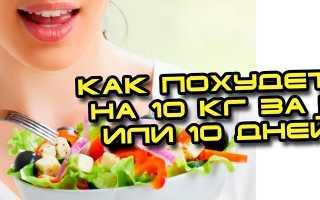 Как похудеть за 10 дней: питание, упражнения и процедуры
