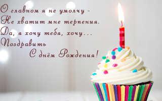 Классные поздравления с днем рождения