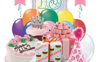 Поздравление девочке 15 лет с днем рождения