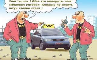 Анекдоты про таксистов смешные
