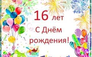 Поздравления с днем рождения девушке 16 лет: поздравление с 16-летием девушке