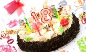 Поздравление с днем рождения 18 лет парню