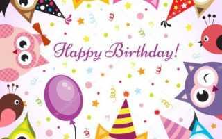 Краткое поздравление-тост с днем рождения