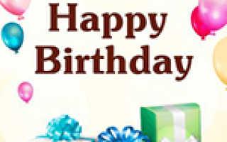 Красивое поздравление с днем рождения в стихах