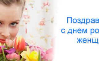 Поздравок с днём рождения женщине