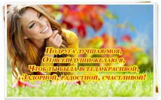 Красиво поздравить лучшую подругу с днем рождения