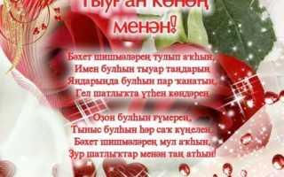 Поздравления с днем рождения на башкирском языке: поздравления с днем рождения на башкирском языке