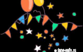 Короткие поздравления с днём рождения