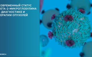 Анализ на онкомаркер бета2микроглобулин