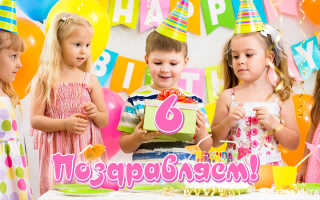Поздравления с днем рождения 6 лет мальчику