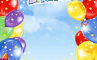 Поздравить зятя с днем рождения