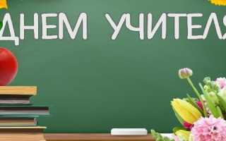 Поздравление в прозе с днем рождения учительнице: поздравления с днем рождения учителю